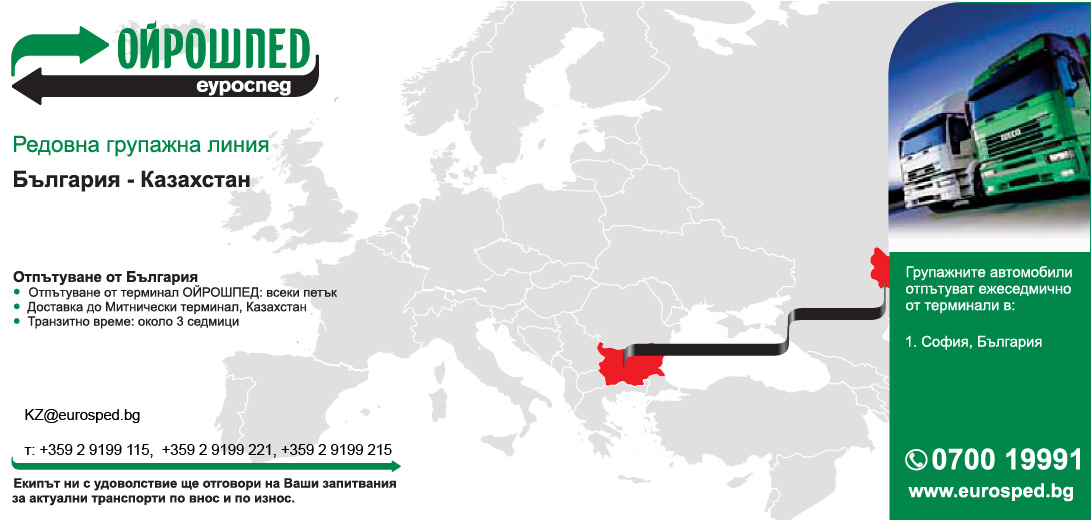 kazakhstan_flyer_pdf_bg-2