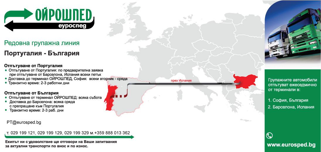portugal_flyer_bg-2