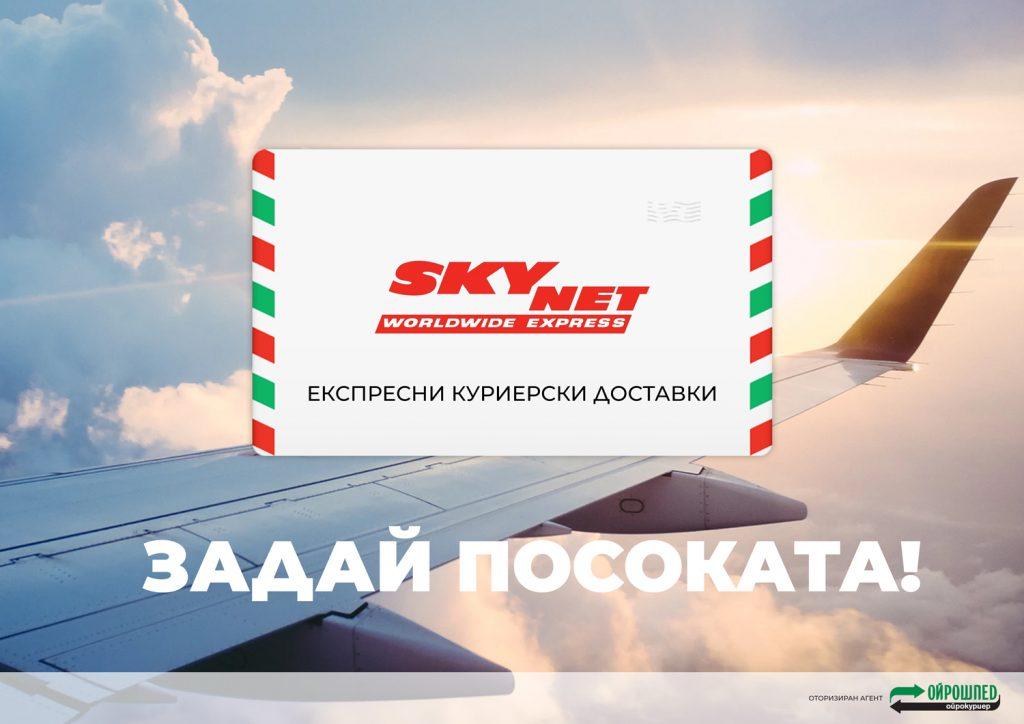 SkyNet в Бългрия