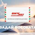 SkyNet in Bulgaria