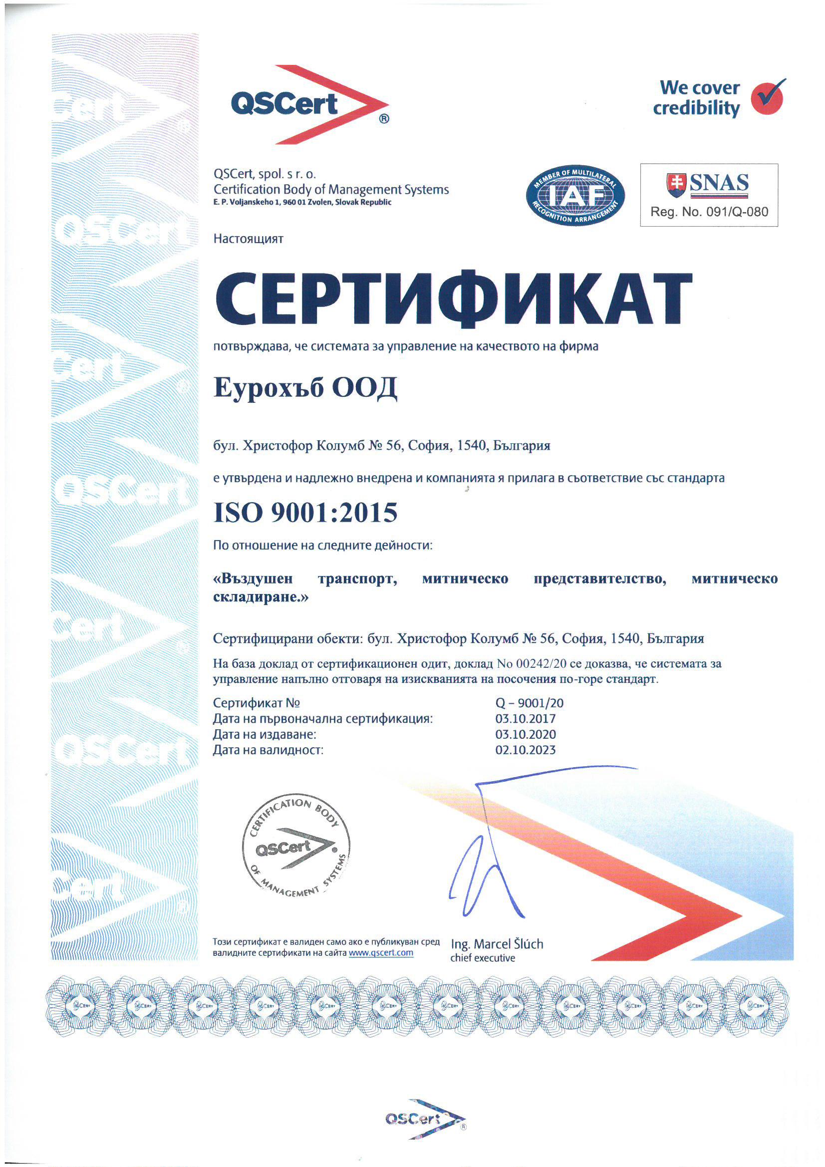 certificate_iso_9001_2015_eurohub_bg