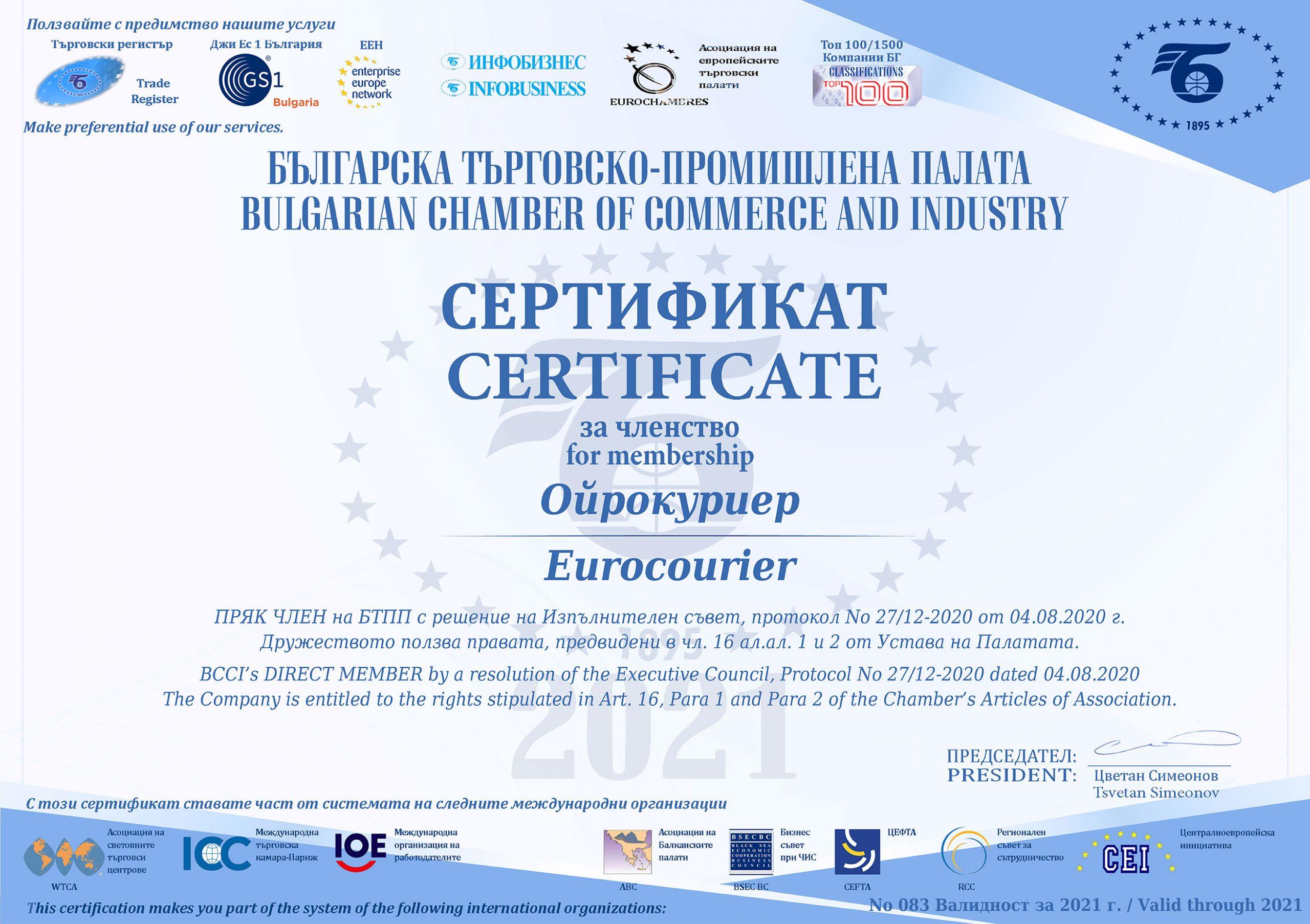 certificate-083-2021