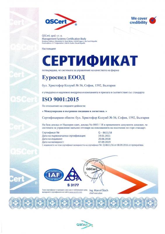 certificate_quality_eurosped_bg